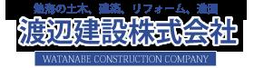 渡辺建設株式会社