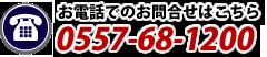 お電話からのお問合せはは0557-68-1200
